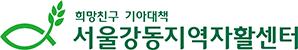 서울강동지역자활센터
