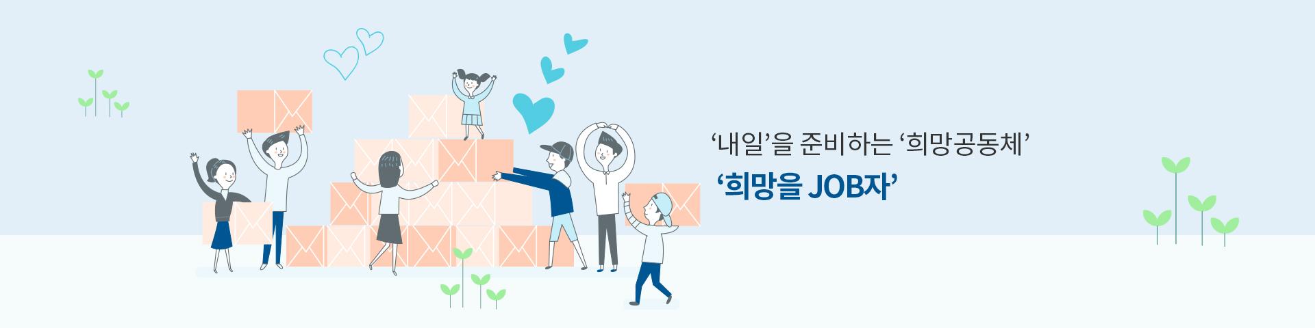 '내일'을 준비하는 희망공동체 '희망을 JOB자'